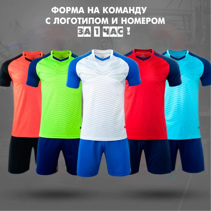 Форма футбольная на команду NB DRYF (детская, взрослая)