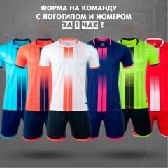 Форма футбольная на команду NB PSG (детская, взрослая)