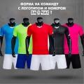 Форма футбольная на команду NB DERBY (детская, взрослая)