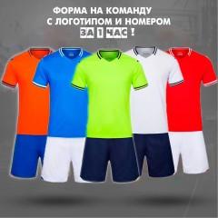 Форма футбольная на команду NB ONE (детская, взрослая)