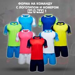 Форма футбольная на команду NB VINTAGE (взрослая)